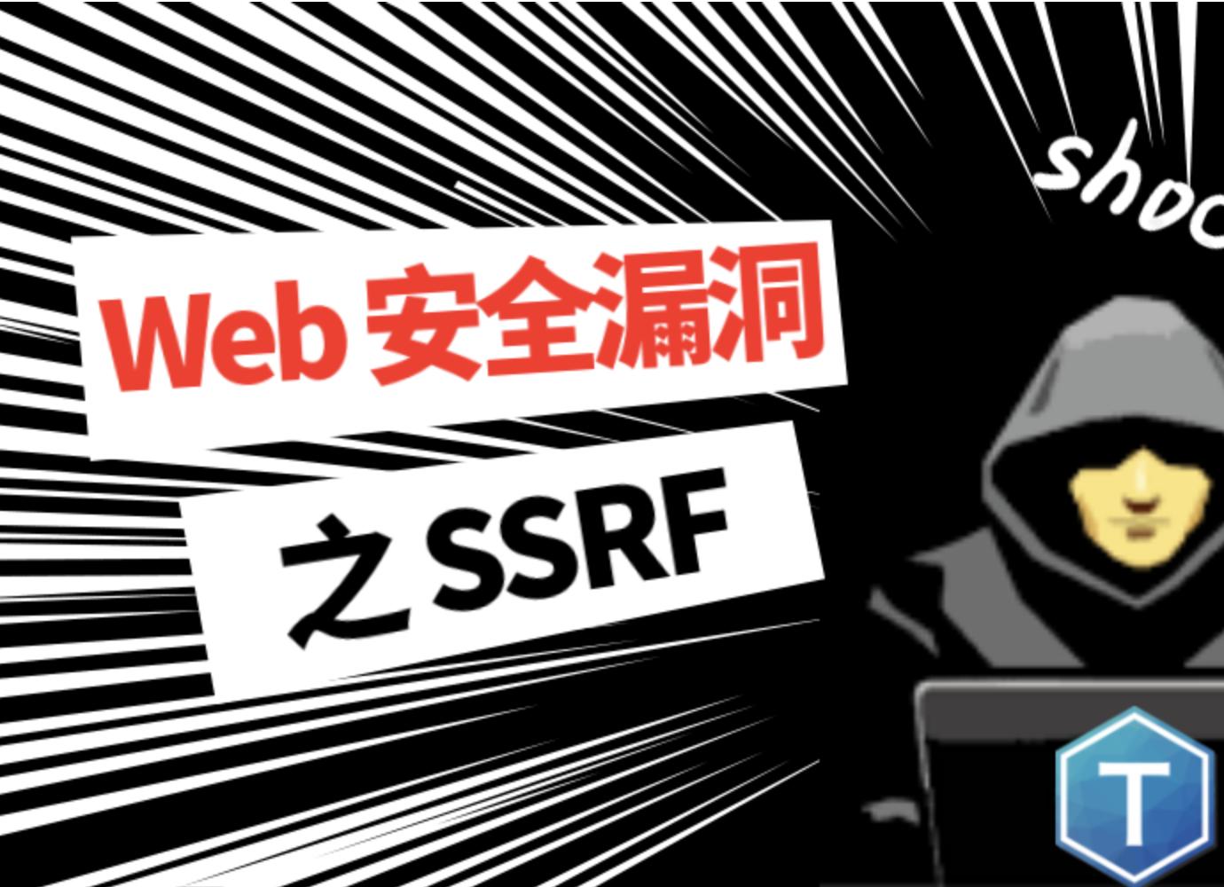 SSRF大汇总